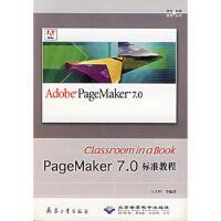 【二手旧书9成新】PageMaker7 0标准教程/图形动画教室丛书王大印9787801723963兵器工业出版社