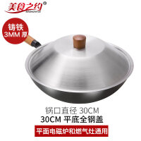 生铁锅无涂层炒锅不粘平底电磁炉炒菜锅老式铸铁锅家用煤气灶专用