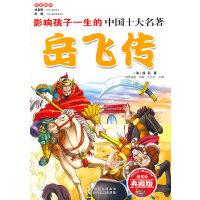 岳飞传:影响孩子一生的中国十大名著(典藏版)