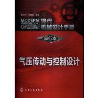 现代机械设计手册:单行本--气压传动与控制设计