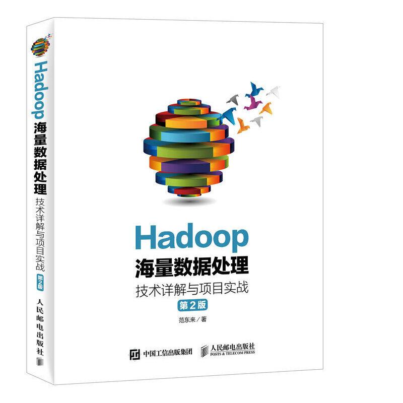 Hadoop海量数据处理 技术详解与项目实战(第2版)适合Hadoop的初学者阅读的Hadoop技术详解 涵盖一个完整的Hadoop项目实例 突出实践特色