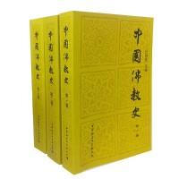 正版 社会科学SK 套装全3册 中国佛教史 第一卷第二卷第三卷 任继愈 主编 中国社会科学出版社