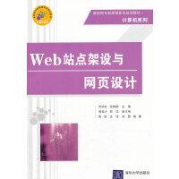 VIP-Web站点架设与网页设计(高职高专新课程体系规划教材・计算机系列)