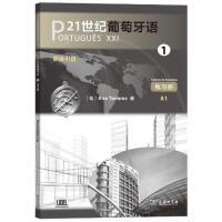 21世纪葡萄牙语1(练习册)