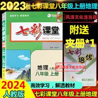 七彩课堂八年级上地理上册人教版2021秋
