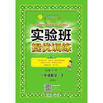 实验班提优训练 小学 数学 一年级 (下) 苏教版JSJY(江苏专用) 春雨教育・2020春