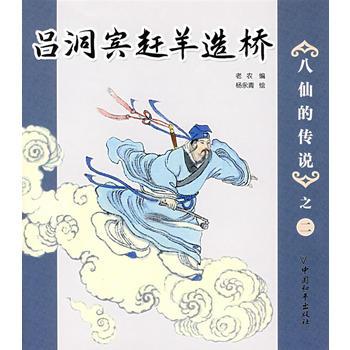 正版书籍 9787800377044 八仙的传说-之二 老农 ,杨永春  画 中国和平出版社