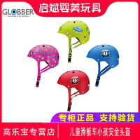 法国高乐宝GLOBBER儿童滑板车小孩安全头盔宝宝滑滑车安全帽 504