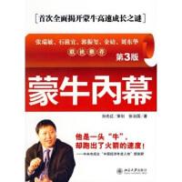 蒙牛内幕 张治国 北京大学出版社