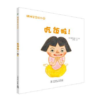 蹒跚宝宝绘本:吃饭啦!文字简练有节奏,图画温馨可爱,加上精巧设计的小悬念,能充分调动宝宝的好奇心和探索欲,把阅读变成一场生动的亲子游戏!这是一套非常符合学步宝宝的认知和语言发展水平的启蒙书。