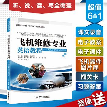 """飞机维修专业英语教程——飞机主要结构与部件(高等职业教育""""十三五""""精品规划教材)"""