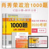 【现货速发】肖秀荣2020考研政治1000题(上册:试题,下册:解析)强化三件套之三