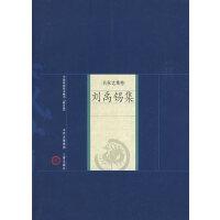 新版家庭藏书-名家选集卷-刘禹锡集