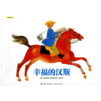 大师经典绘本(1-4册)