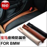 宝马X1X3X5X61系3系5系7系座椅缝隙塞垫汽车用品改装专用