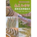 南美白对虾高效生态养殖技术