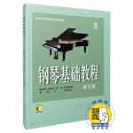 钢琴基础教程2 修订版 新版扫码赠送配套教学视频 钢基2 高等师范院校试用教材