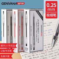 0.25mm笔金万年极细中性笔芯红笔细头会计财务专用笔0.3特细0.38蓝笔超细财会记账黑笔签字水笔针管笔0.28细
