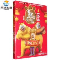 熊出没之过年(DVD9) 央视贺岁电影动画片dvd光盘 正版现货