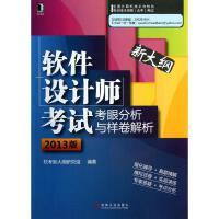 (2013版)软件设计师考试考眼分析与样卷解析 软考新大纲研究组 著作
