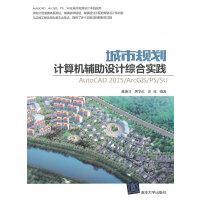 [二手9成新]AutoCAD2015/ArcGIS/PS/SU 城市规划计算机辅助设计综合实践,聂康才,清华大学出版社