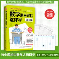 """数学原来可以这样学:初中篇(畅销日本20万册,与中国初中数学大纲同步,附赠""""白天冲刺计划表"""""""