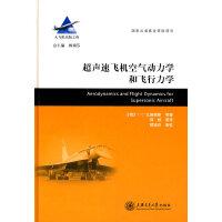 超声速飞机空气动力学和飞行力学