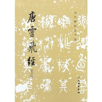 历代碑帖法书选·唐灵飞经(修订版)