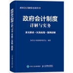 政府���制度�解�c���� �l文解�x �����用 案例�v解(�F�,�致�400-106-6666�D6)