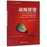 战略管理:理论.案例与盈利模式 上海交通大学出版社