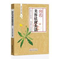 何氏美容祛斑灸法 何天有,何彦东 中国中医药出版社