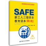 新工人三级安全教育读本(第二版) 安全生产月推荐用书