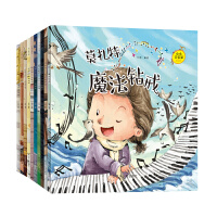 小小音乐家丛书套装 迷你版24开
