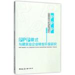 PPP模式与建筑业企业转型升级研究