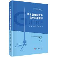手术器械配置与临床应用指南