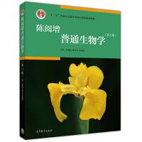 陈阅增普通生物学(第4版) 十二五 普通高等教育本科规划教材 高等教育出版社