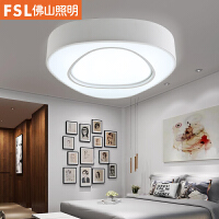 FSL佛山照明创意卧室灯LED吸顶灯简约现代家用房间灯具餐厅灯个性