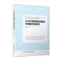 ICSID管辖权新问题与中国新对策研究 王海浪 厦门大学出版社