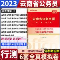 云南省公务员考试模拟卷 中公2021云南公务员行测全真模拟卷 2021年云南公务员省考行测题库