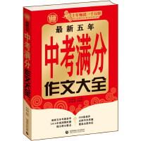 最新五年中考满分作文大全(2015-2016版)