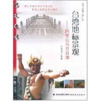 台湾地标景观阿里山与日月潭(图文台湾丛书) 庄旭雯 著作