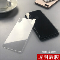 苹果X后膜钢化玻璃背膜iPhone8plus背面膜6高清透明7手机后盖贴膜 iPhoneX透明钢化玻璃后膜 半屏系列