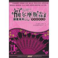 封面有磨痕-TF-福尔摩斯小妹探案系列:奇妙的粉红扇 9787539755854 安徽少年儿童出版社 知礼图书专营店