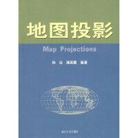 【二手旧书8成新】地图投影 孙达,蒲英霞著 9787305045394 南京大学出版社