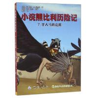 正版-HX-小浣熊比利历险记7.半人马的竞赛 9787503039232 测绘出版社 知礼图书专营店