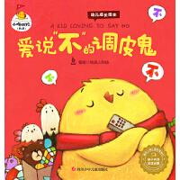 """小鸡快跑(第4辑):爱说""""不""""的调皮鬼"""
