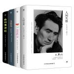 人间失格+茶花女+金银岛+格列佛游记(套装共4册)