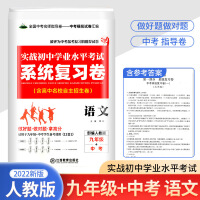 实战初中学业水平考试系统复习卷 九年级+中考 语文 人教版2022版