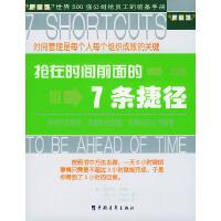 抢在时间前面的7条捷径:世界500强企业员工必备手册