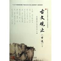 中国传统文化教育全国中小学实验读本 古文观止 下